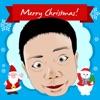 Frame My Photo: メリークリスマスのためのデジタルフォトフレームやグリーティングカード