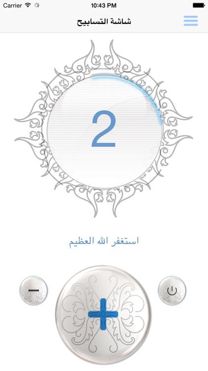 سعد الغامدي تحفيظ جزء الذاريات للأطفال - ترديد أطفال جزء الذاريات الغامدي screenshot-3
