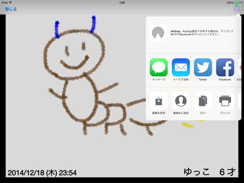 お絵描きアプリ-思い出らくがき帳-のおすすめ画像4