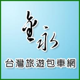 金永台灣旅遊包車