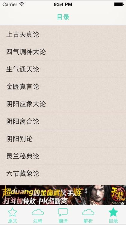 黄帝内经-梦青文学