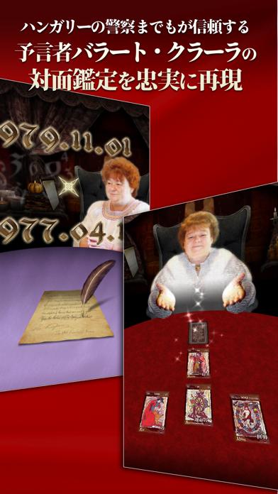 予言者バラートクラーラのタロット占い・数秘術占いのおすすめ画像3