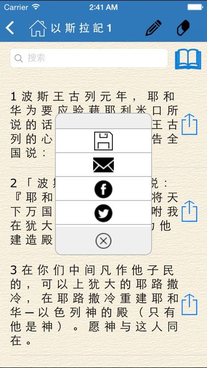 圣经 和合本 简体- The Holy Bible - Union Version - Simplified Chinese