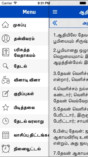 Tamil Bible* on the App Store