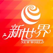 新世界电影