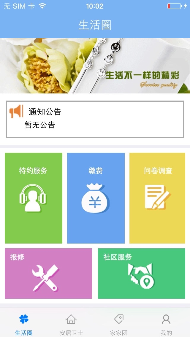 download 重庆长安物业 apps 0