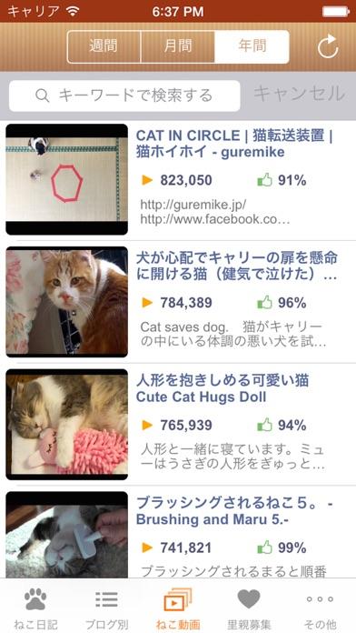 日刊ねこ新聞 - 猫ブログ&ネコ動画アプリスクリーンショット4