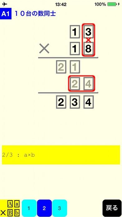 2桁かけ算(インド式) screenshot1