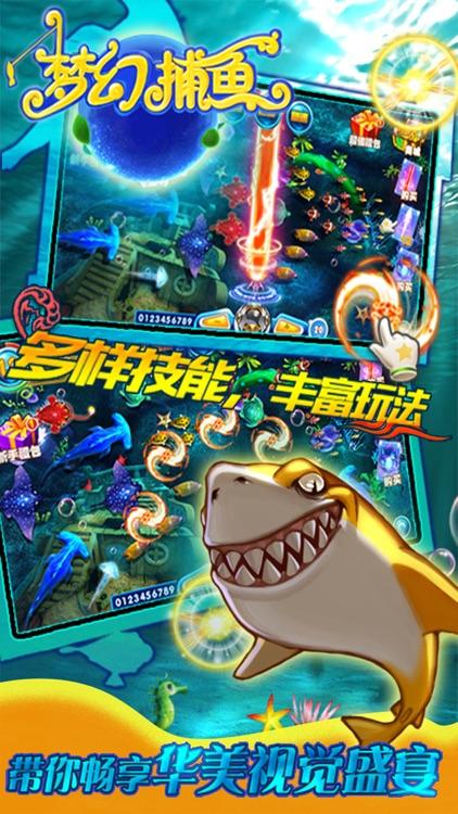 梦幻大捕鱼 screenshot-4