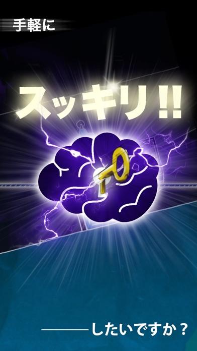 脱出ゲーム 脳トレのスクリーンショット1
