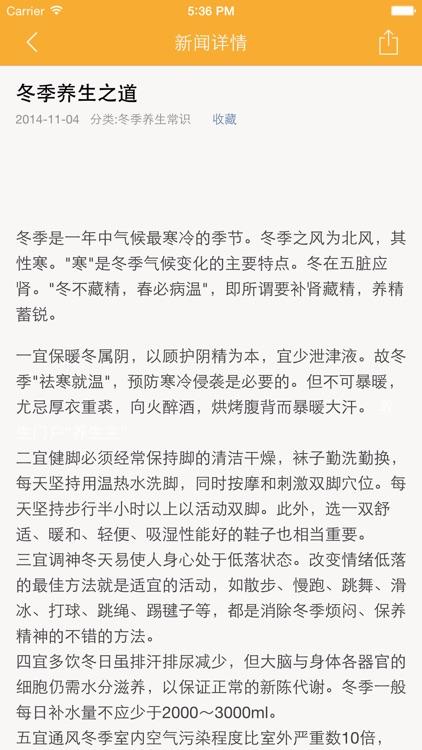 时令养生 - 一年四季养生宝典 screenshot-4