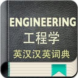 Engineering English-Chinese Dictionary