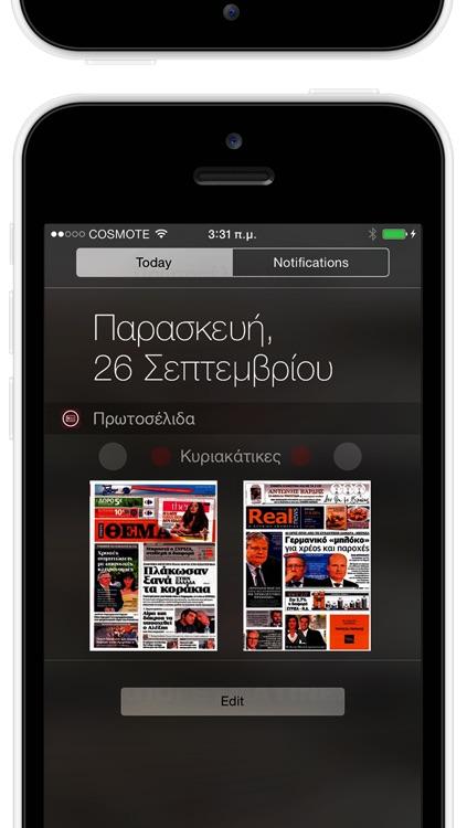 Πρωτοσέλιδα Widget screenshot-3