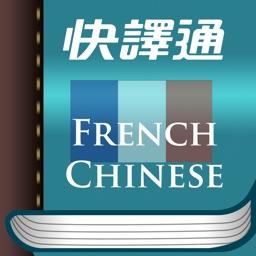 實用法漢辭典