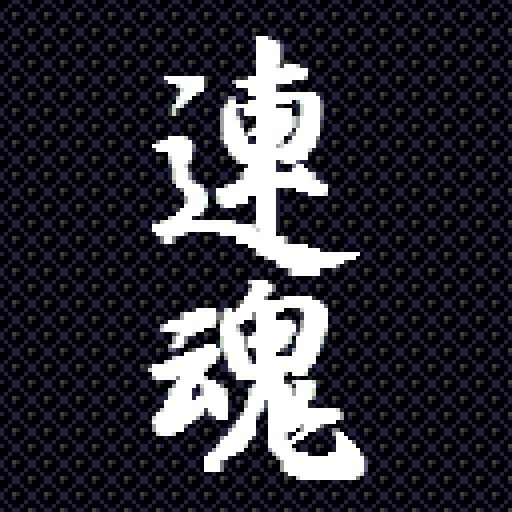 連魂 〜 RenCon