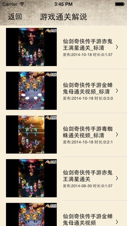攻略For仙剑奇侠传-手游版 screenshot-3