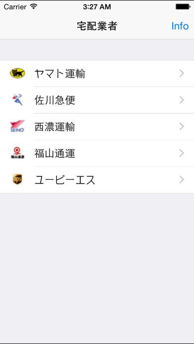 荷物追跡番号Lite ScreenShot0