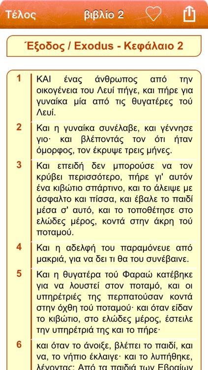 Greek Holy Bible Audio mp3 - Αγία Γραφή ήχου στα ελληνικά
