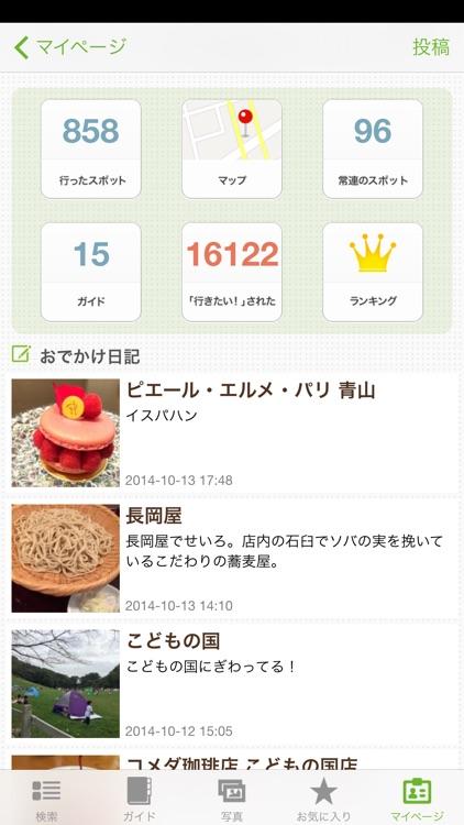 おでかけランチ検索 30min. screenshot-4