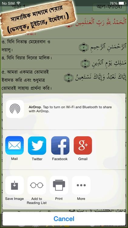 Bangla Quran - alQuran Bengali screenshot-4