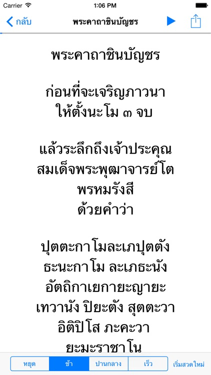 Thai Pray