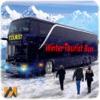 推动冬季旅游巴士转运