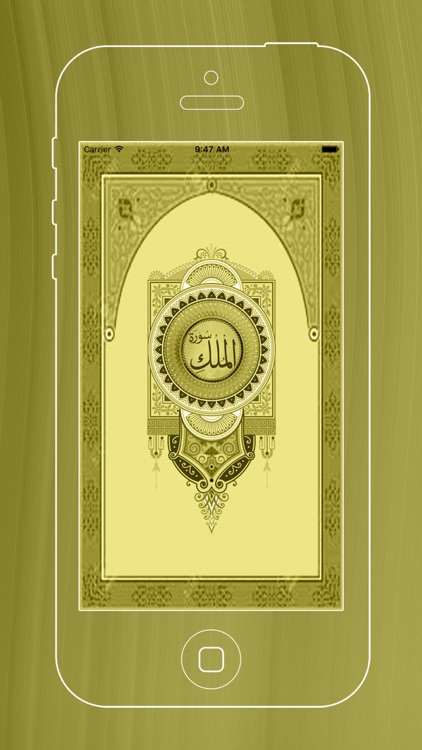 Surah Mulk With In Urdu & English Translation Pro