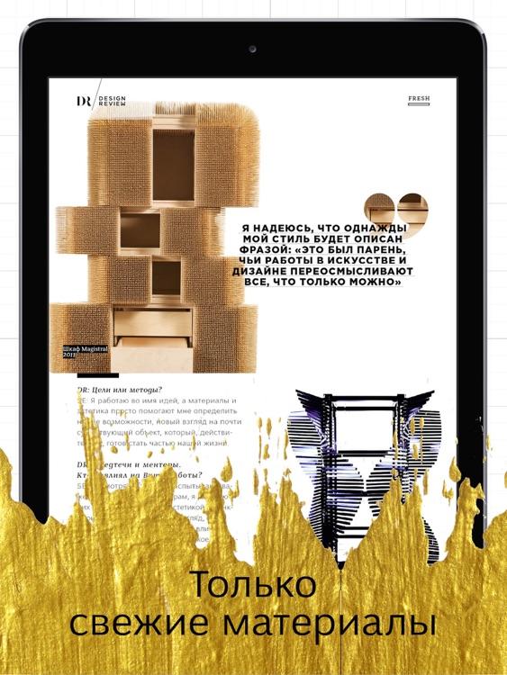 Журнал Design Review. Интерьер, архитектура, дизайн. screenshot-4