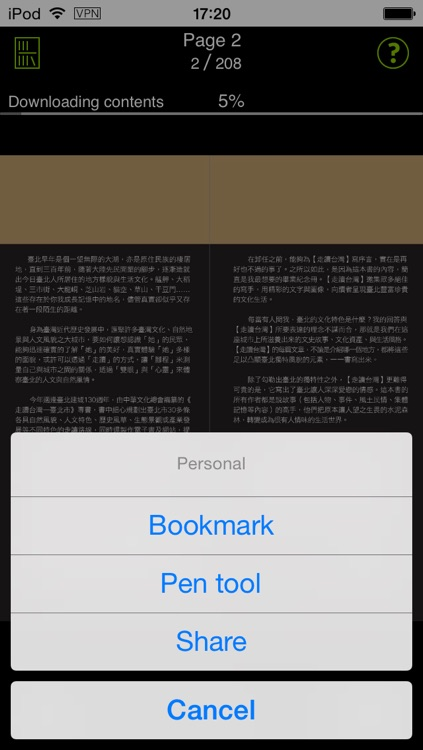 走讀台灣ebooks screenshot-3