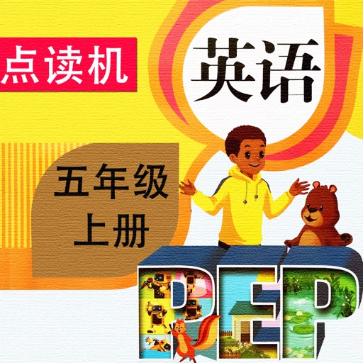 PEP人教版小学英语五年级上册 - 点读机