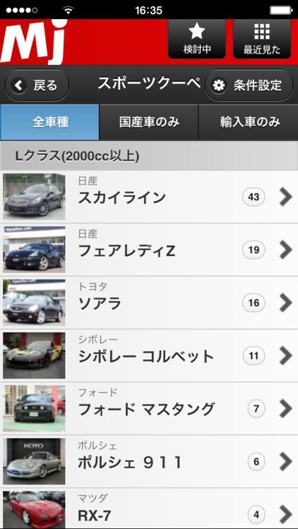中古車情報サイト Mj
