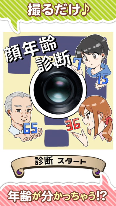 わたしの見た目何歳!?〜顔年齢診断〜のおすすめ画像1