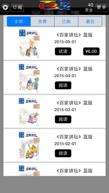 《百家讲坛》蓝版 screenshot-3