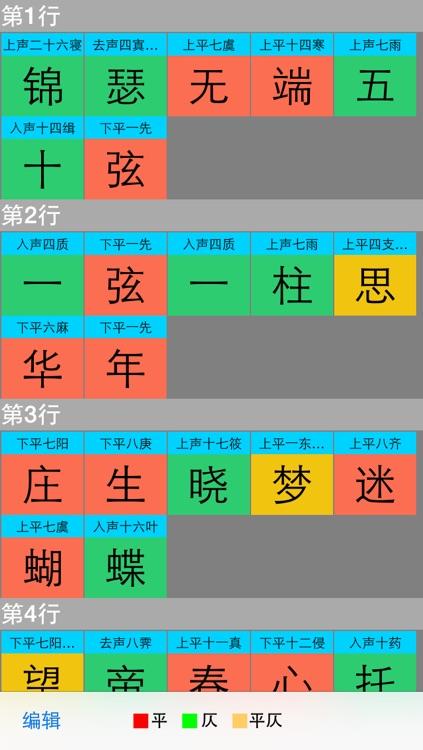 平仄 | 辅助写诗填词 screenshot-4