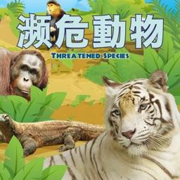 濒危动物 Threatened Species