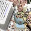 地名で読む江戸の町