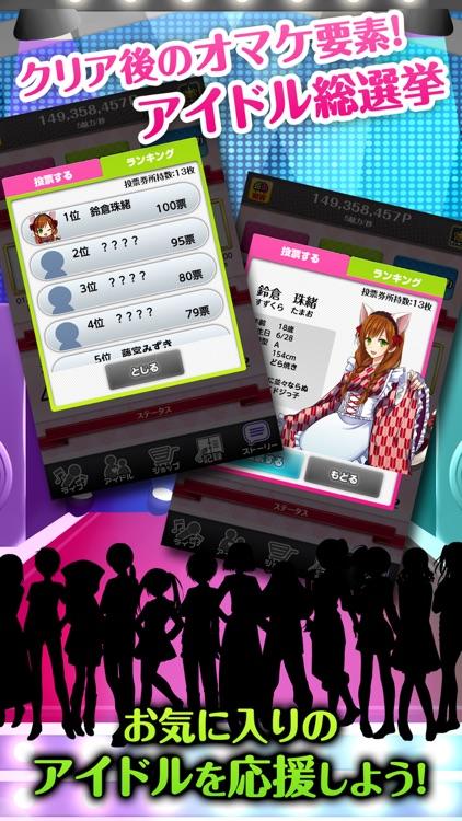 ◯◯系アイドルをプロデュース!~美少女*放置育成ゲーム~ screenshot-3