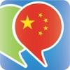 中国語(北京語)会話表現集 - 中国への旅行を簡単に - iPhoneアプリ