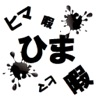 ひまつぶし (シンプル&簡単&ハマる&アリ潰し風ゲーム)アイコン