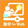 Webクリエイターのための動学