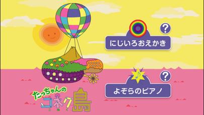 たっちゃんのコネク島【PLAY編】:親子コミュニケーションアプリのおすすめ画像1