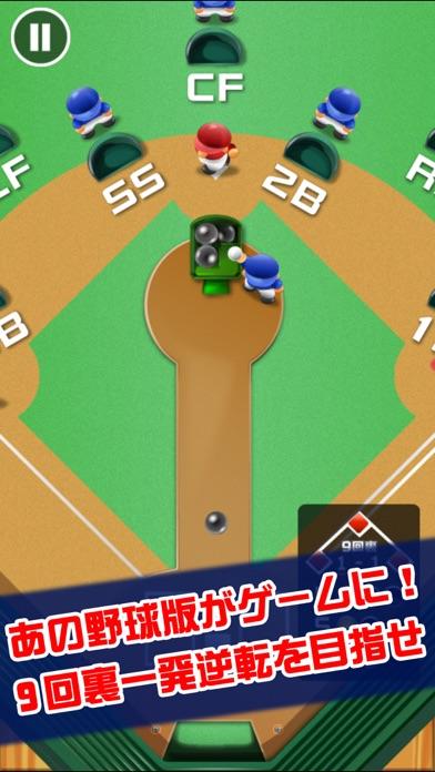 9回裏だけ野球盤紹介画像1