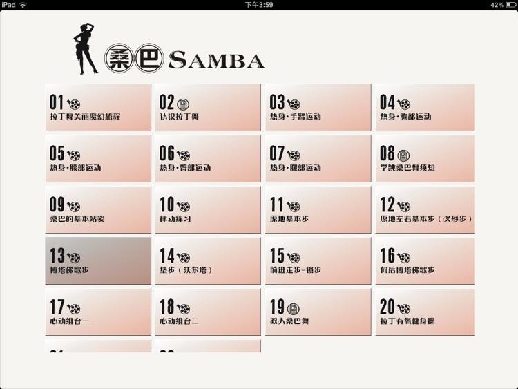 跟我学,桑巴舞samba screenshot-4
