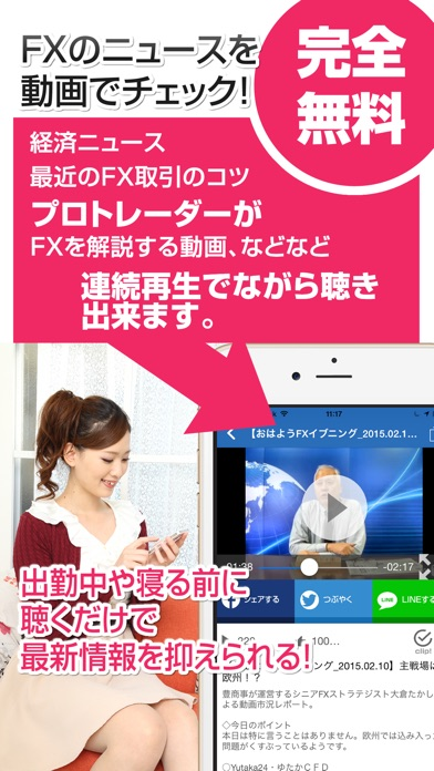 FX動画まとめ!for iPhoneスクリーンショット1