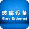 玻璃设备网