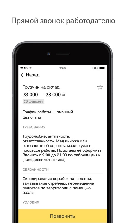 Yandex.Jobs — search for jobs