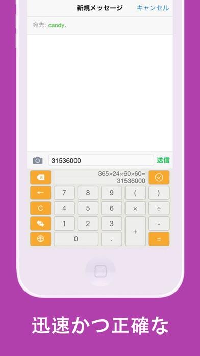キーボード電卓のスクリーンショット2