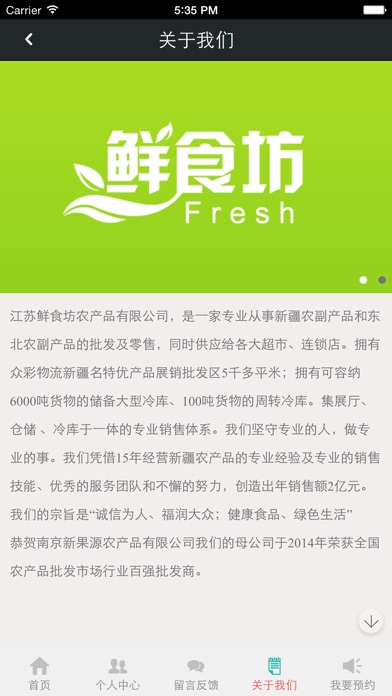 download 鲜食坊 apps 2