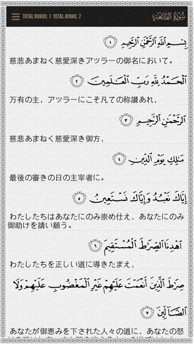 Quran Japanese screenshot two