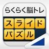 スライドパズル (らくらく脳トレ!シリーズ)